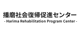 播磨社会復帰促進センター - Harima Rehabilitation Program Center -